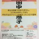 姓名判断チラシ最新8月26日