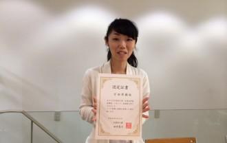 気学養成講座修了証8月31日実樹さん