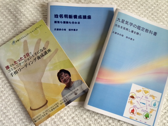 養成講座テキスト3冊
