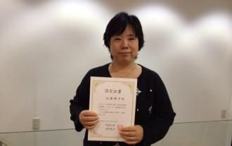 九星気学終了10月26日近藤順子