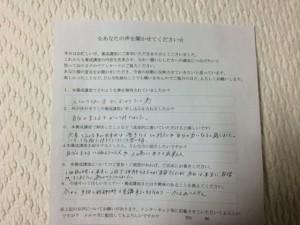 九星気学の感想小野美穂2月7日