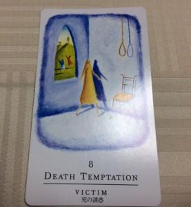 セラピー死の誘惑