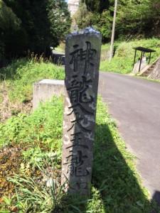 竜神大法碑