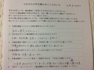 九星気学養成講座の感想4月26日野見山