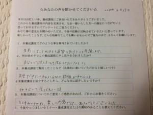 姓名判断養成講座の感想6月17日