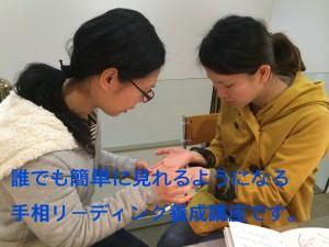 福岡久留米 誰でも簡単に見れるようになる手相リーディング養成講座です。