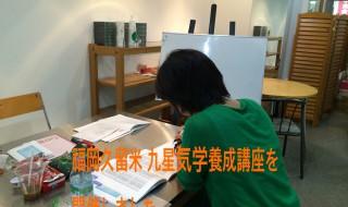 福岡久留米 九星気学養成講座を開催しています