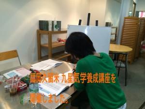 福岡久留米 九星気学養成講座を開催しました。