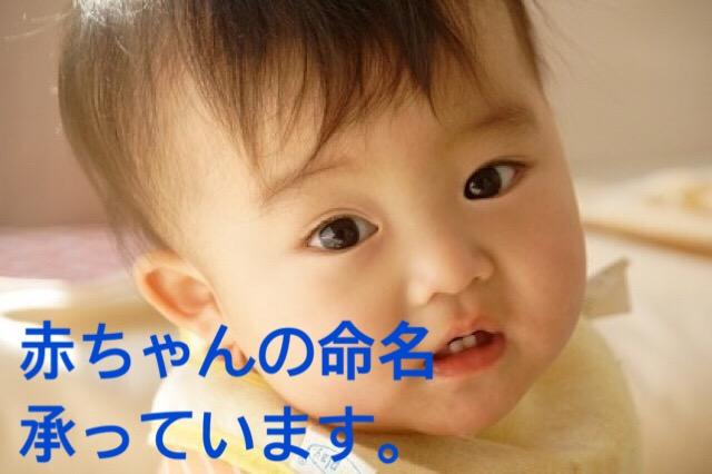 赤ちゃんの命名承っています。