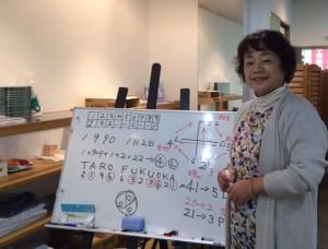 数秘術養成講座10月5日恵子
