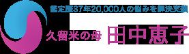 久留米の開運当たる占い☆家相・方位・結婚・婚活・金運・仕事・人間関係 久留米の母 田中恵子