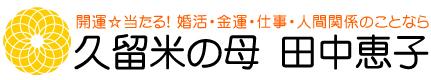 開運当たる占い☆結婚・婚活・金運・仕事・人間関係 久留米の母 田中恵子